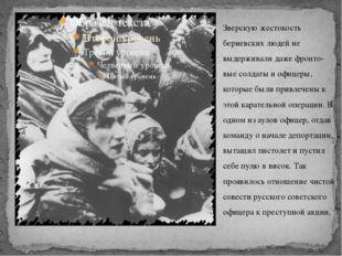 Зверскую жестокость бериевских людей не выдерживали даже фронтовые солдаты и