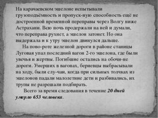 На карачаевском эшелоне испытывали грузоподъёмность и пропускную способность