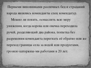 Первыми виновниками различных бед и страданий народа являлись коменданты спе