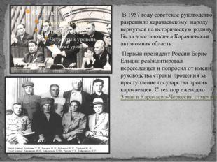 В 1957 году советское руководство разрешило карачаевскому народу вернуться