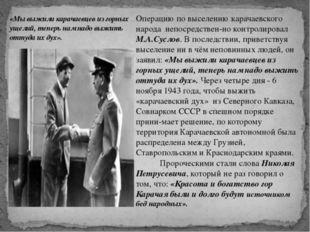 Операцию по выселению карачаевского народа непосредственно контролировал М.А