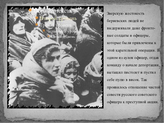 Зверскую жестокость бериевских людей не выдерживали даже фронтовые солдаты и...