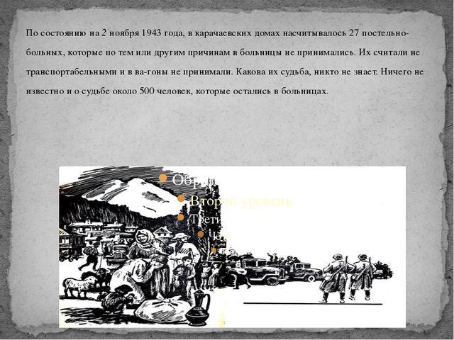 По состоянию на 2 ноября 1943 года, в карачаевских домах насчитывалось 27 пос...