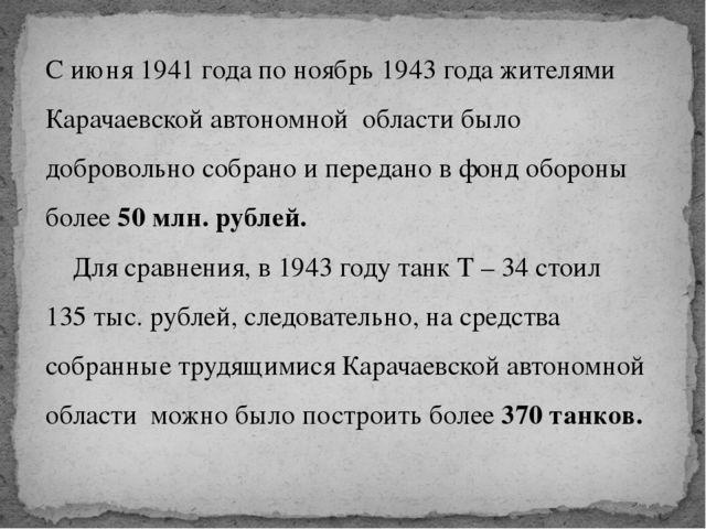 С июня 1941 года по ноябрь 1943 года жителями Карачаевской автономной области...