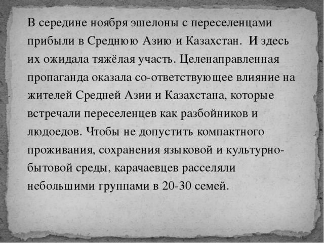 В середине ноября эшелоны с переселенцами прибыли в Среднюю Азию и Казахстан....