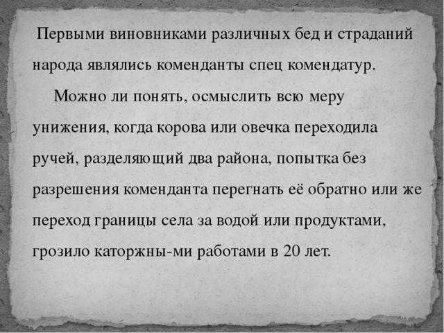 Первыми виновниками различных бед и страданий народа являлись коменданты спе...