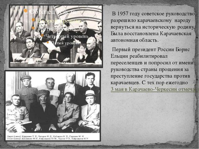 В 1957 году советское руководство разрешило карачаевскому народу вернуться...