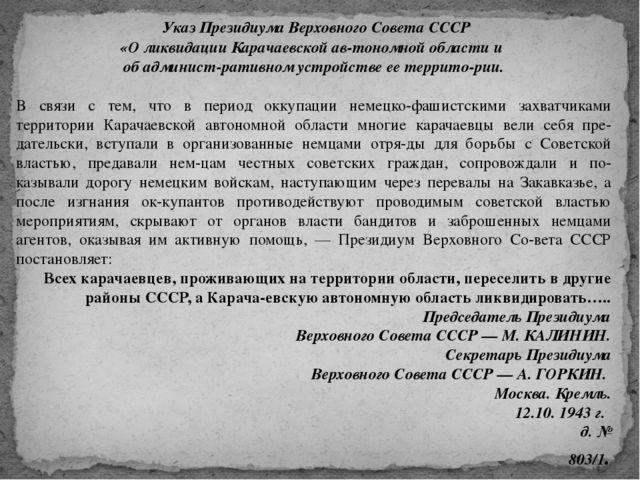 Указ Президиума Верховного Совета СССР «О ликвидации Карачаевской автономно...