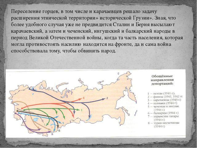 Переселение горцев, в том числе и карачаевцев решало задачу расширения этнич...