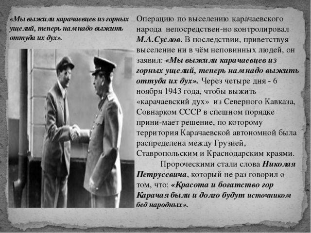 Операцию по выселению карачаевского народа непосредственно контролировал М.А...