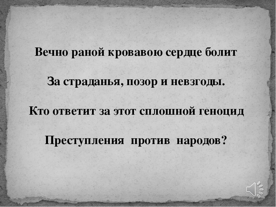 Вечно раной кровавою сердце болит За страданья, позор и невзгоды. Кто ответит...