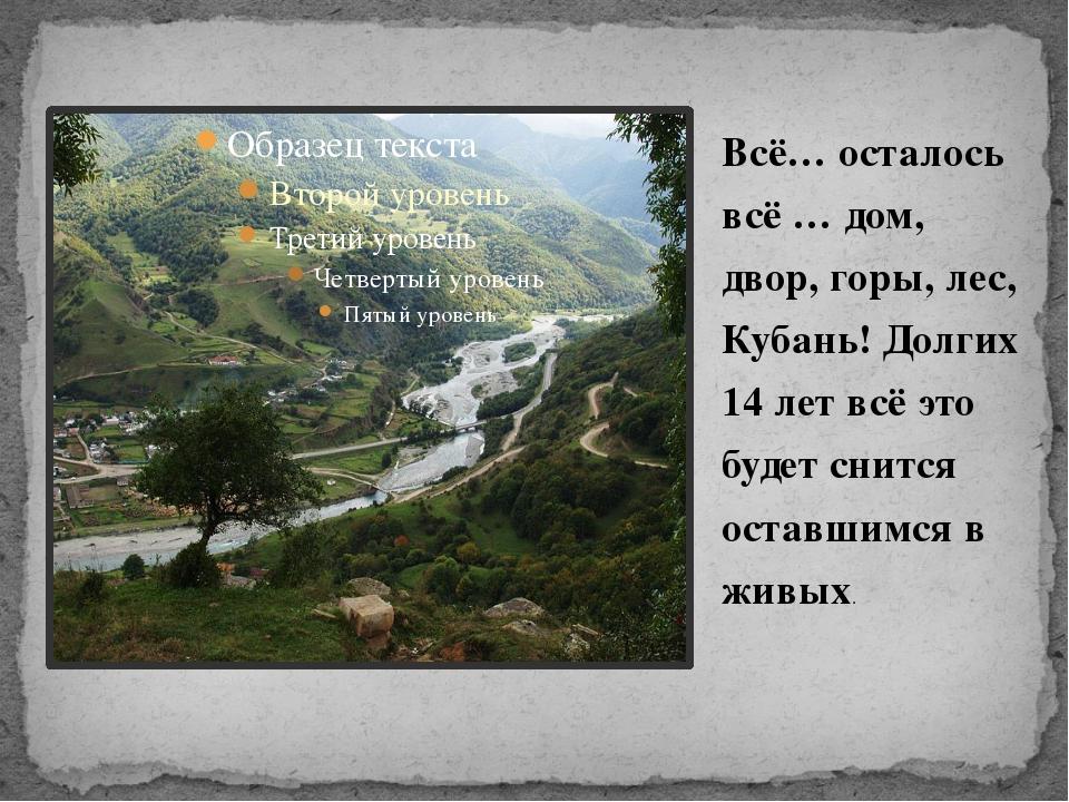 Всё… осталось всё … дом, двор, горы, лес, Кубань! Долгих 14 лет всё это будет...