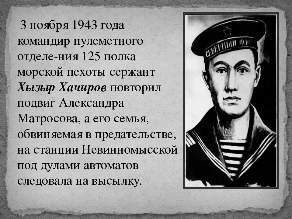 3 ноября 1943 года командир пулеметного отделения 125 полка морской пехоты...