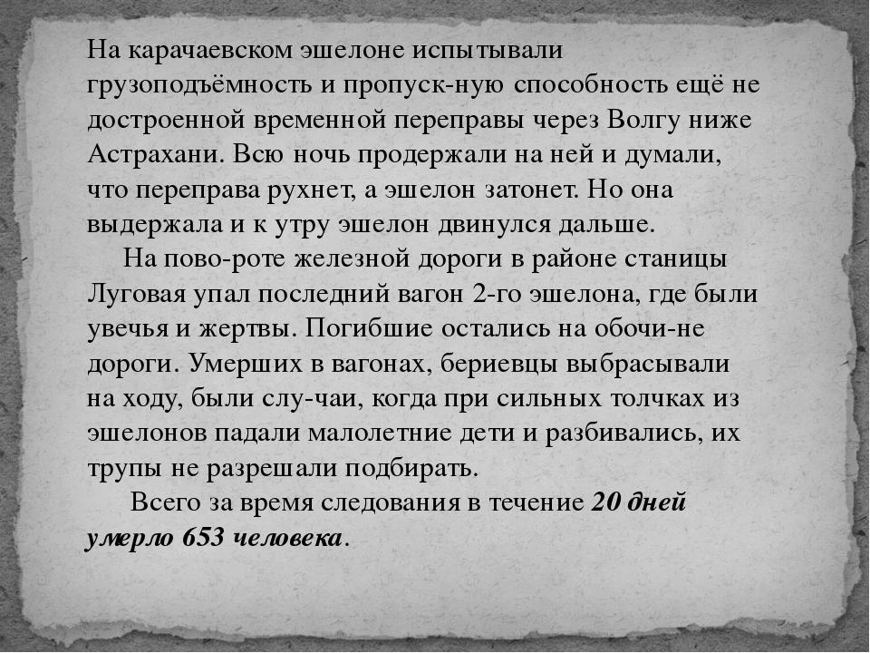 На карачаевском эшелоне испытывали грузоподъёмность и пропускную способность...