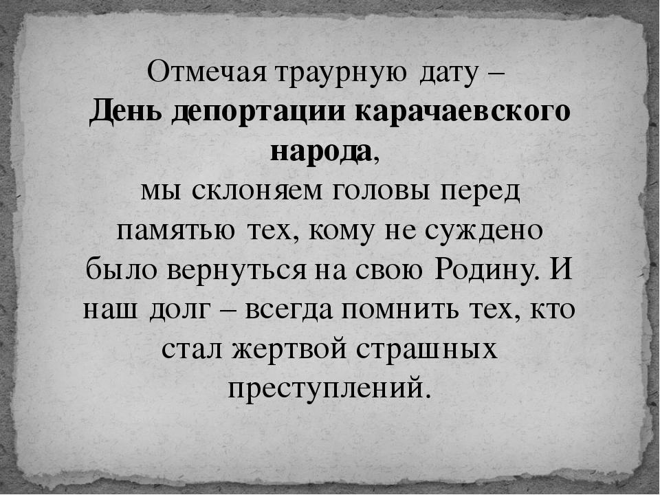 Отмечая траурную дату – День депортации карачаевского народа, мы склоняем гол...