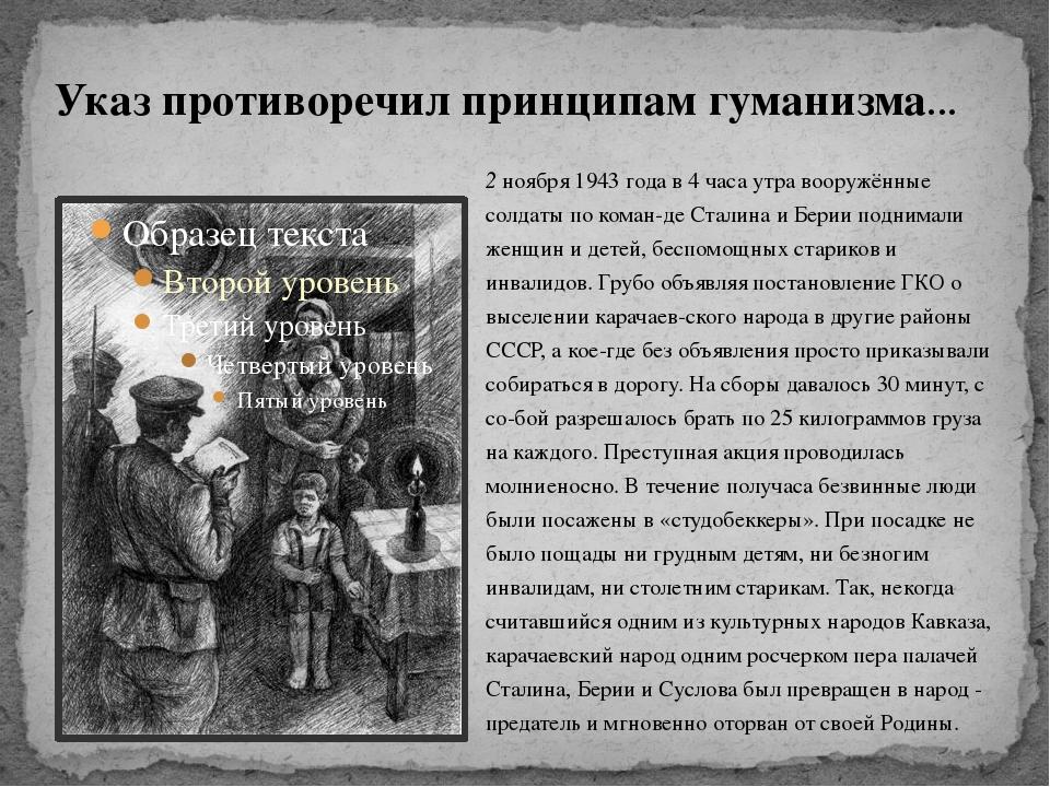 2 ноября 1943 года в 4 часа утра вооружённые солдаты по команде Сталина и Бе...