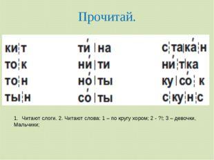 Прочитай. Читают слоги. 2. Читают слова: 1 – по кругу хором; 2 - ?!; 3 – дево