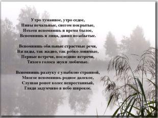 Утро туманное, утро седое, Нивы печальные, снегом покрытые, Нехотя вспомнишь