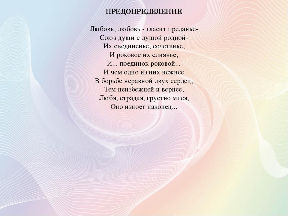 ПРЕДОПРЕДЕЛЕНИЕ Любовь, любовь - гласит преданье- Союз души с душой родной-...
