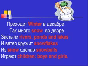 Приходит Winter в декабре Так много snow во дворе Застыли rivers, ponds and