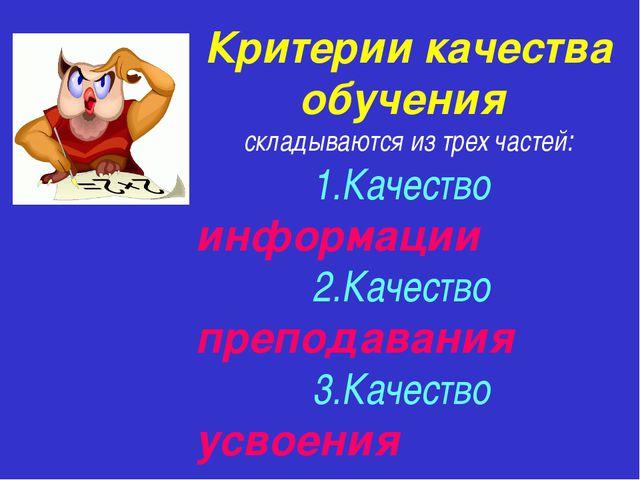 Критерии качества обучения складываются из трех частей: 1.Качество информации...