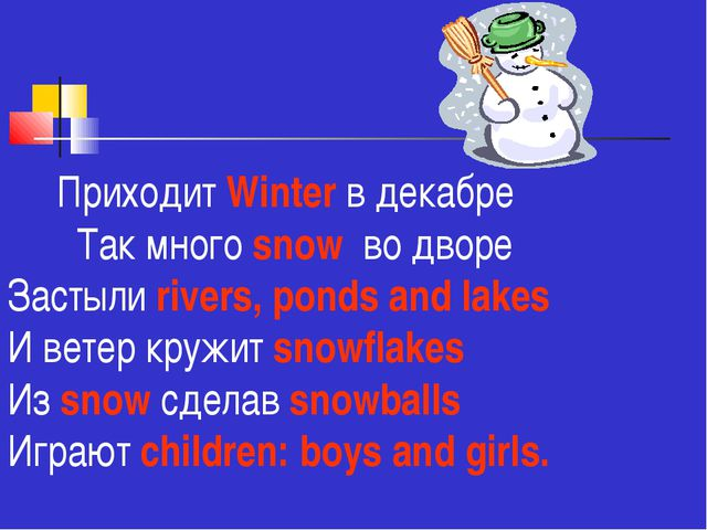 Приходит Winter в декабре Так много snow во дворе Застыли rivers, ponds and...