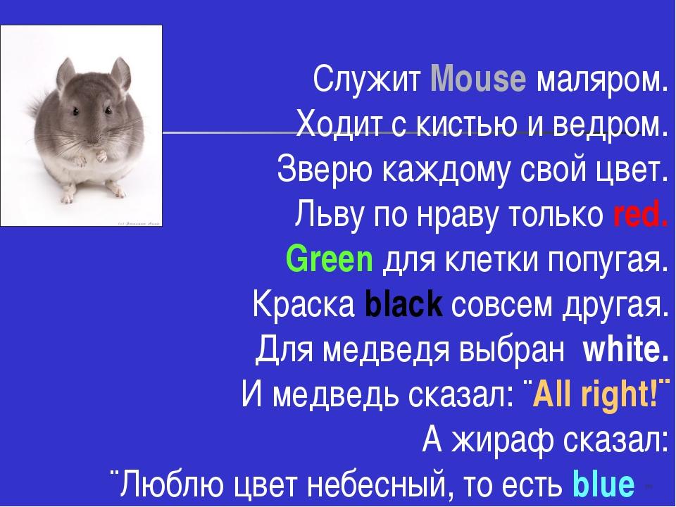 Служит Mouse маляром. Ходит с кистью и ведром. Зверю каждому свой цвет. Льву...