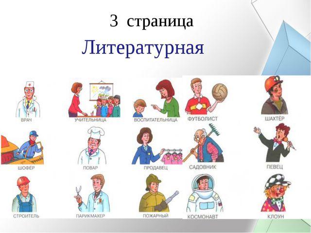 3 страница Литературная