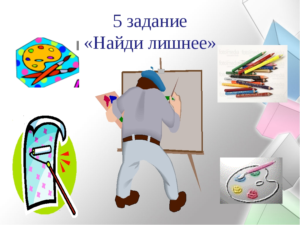5 задание «Найди лишнее»