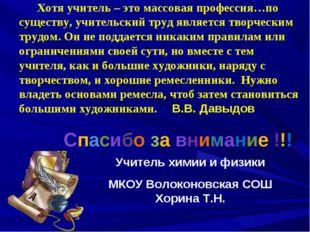 Учитель химии и физики МКОУ Волоконовская СОШ Хорина Т.Н. Спасибо за внимание