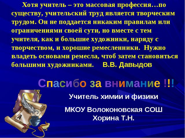 Учитель химии и физики МКОУ Волоконовская СОШ Хорина Т.Н. Спасибо за внимание...
