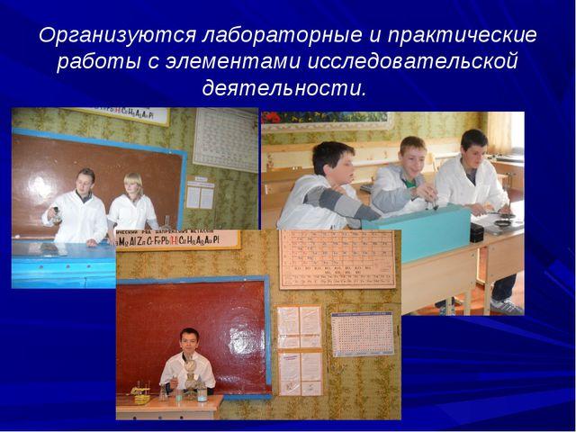 Организуются лабораторные и практические работы с элементами исследовательско...