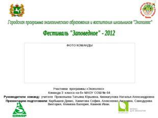 Участники программы «Экополюс» Команда 3 класса «а-б» МАОУ СОШ № 64 Руководит