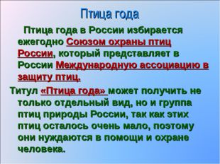 Птица года Птица года в России избирается ежегодно Союзом охраны птиц России,
