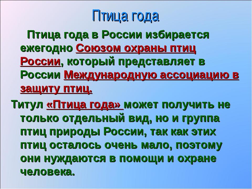 Птица года Птица года в России избирается ежегодно Союзом охраны птиц России,...