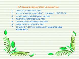 6. Список используемой литературы zooclub.ru›world/?id=2341 macromir.org.ua