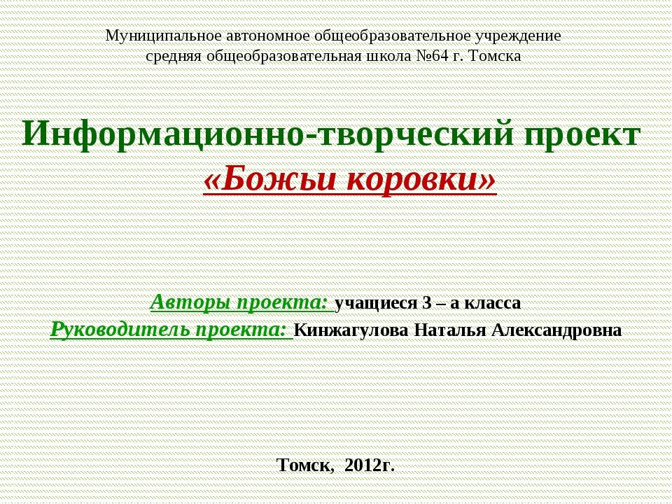 Информационно-творческий проект «Божьи коровки» Авторы проекта: учащиеся 3 –...