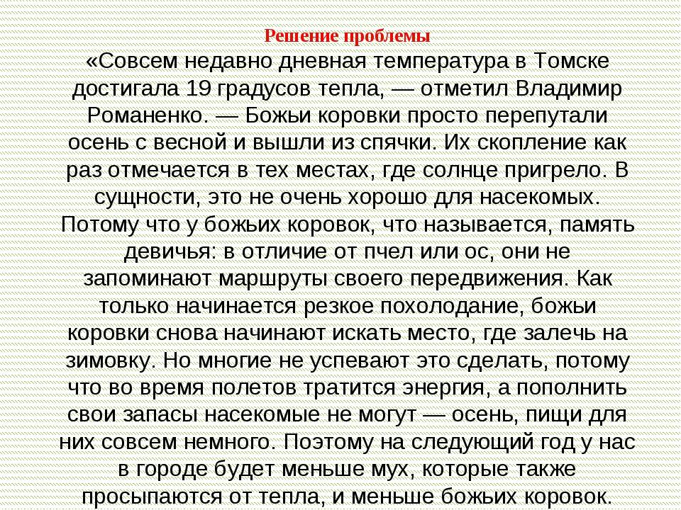 Решение проблемы «Совсем недавно дневная температура в Томске достигала 19 гр...