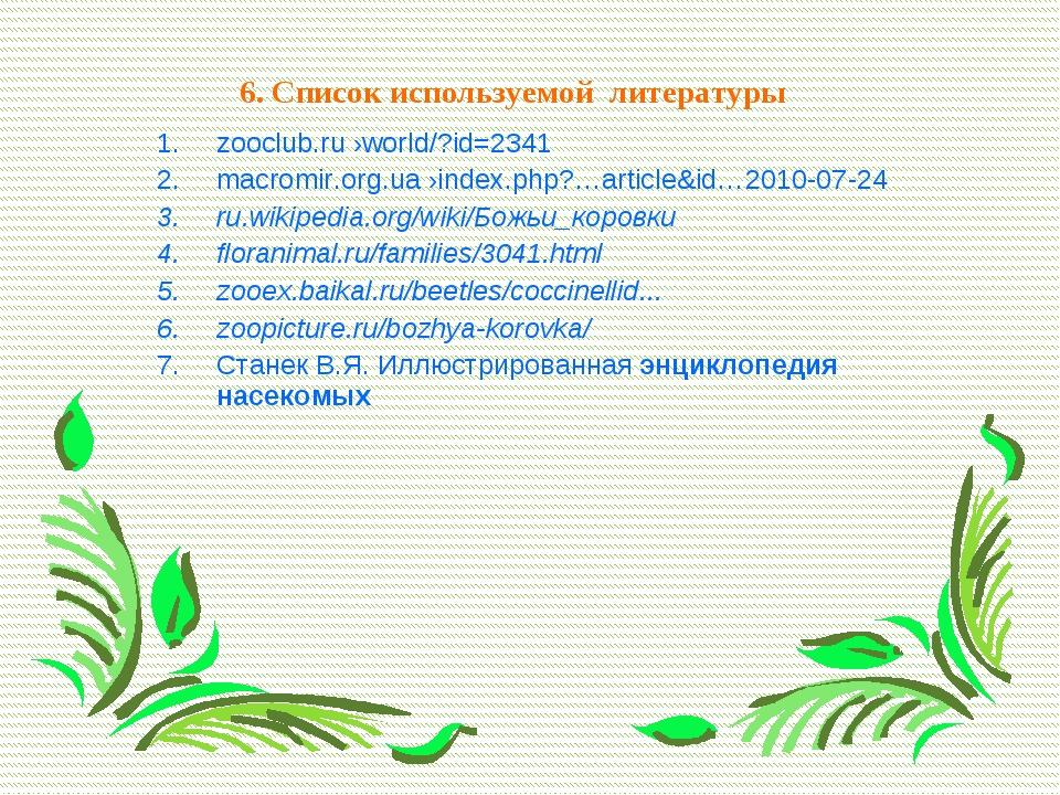 6. Список используемой литературы zooclub.ru›world/?id=2341 macromir.org.ua...