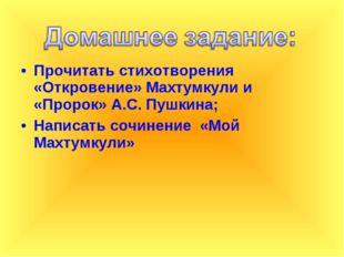 Прочитать стихотворения «Откровение» Махтумкули и «Пророк» А.С. Пушкина; Напи