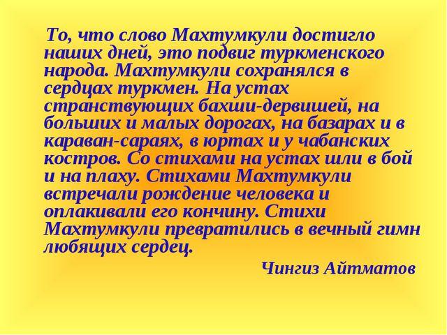 То, что слово Махтумкули достигло наших дней, это подвиг туркменского народа...