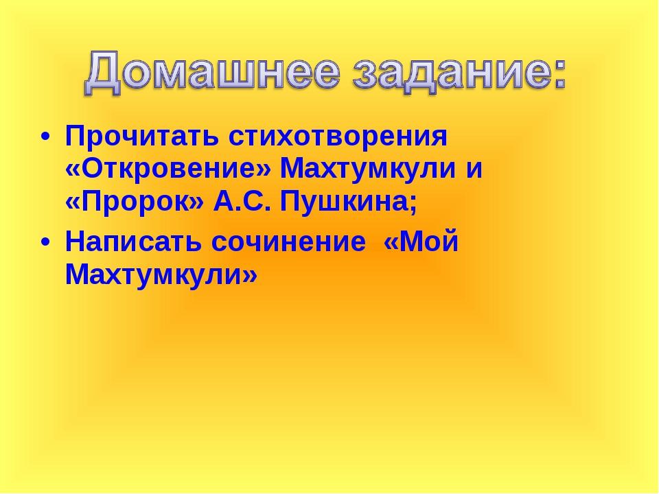 Прочитать стихотворения «Откровение» Махтумкули и «Пророк» А.С. Пушкина; Напи...