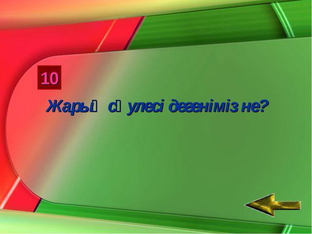 10 Жарық сәулесі дегеніміз не?
