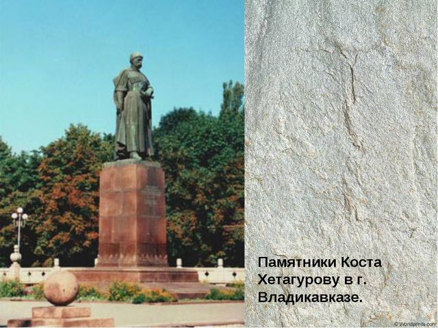 Памятники Коста Хетагурову в г. Владикавказе.