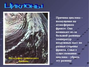 Фотография тропического циклона Причина циклона – возмущение на атмосферном ф