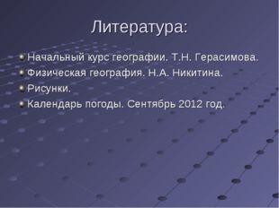 Литература: Начальный курс географии. Т.Н. Герасимова. Физическая география.