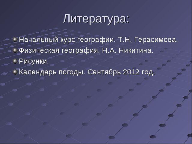 Литература: Начальный курс географии. Т.Н. Герасимова. Физическая география....