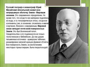Русский географ и океанограф Юрий Михайлович Шокальский назвал всю непрерывну