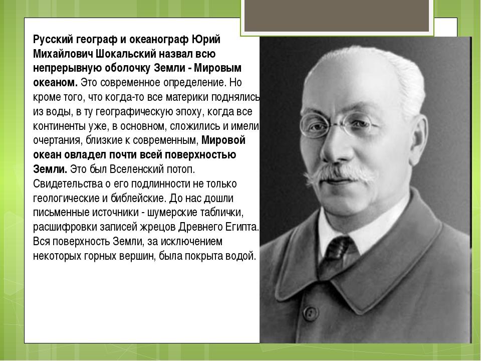 Русский географ и океанограф Юрий Михайлович Шокальский назвал всю непрерывну...