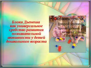 Блоки Дьенеша как универсальное средство развития познавательной активности